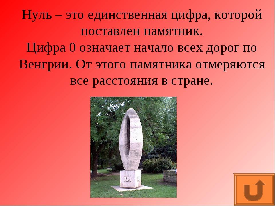 Нуль – это единственная цифра, которой поставлен памятник. Цифра 0 означает н...