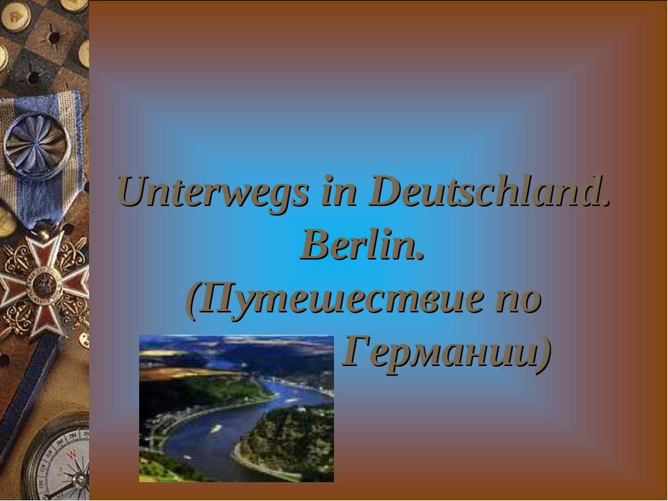 Unterwegs in Deutschland. Berlin. (Путешествие по городам Германии)