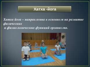 Хатха йога – направленна в основном на развитие физических и физиологических