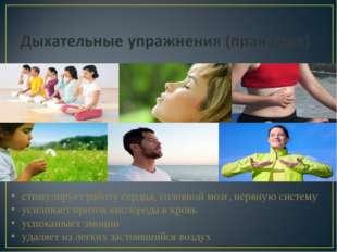 стимулирует работу сердца, головной мозг, нервную систему усиливает приток ки