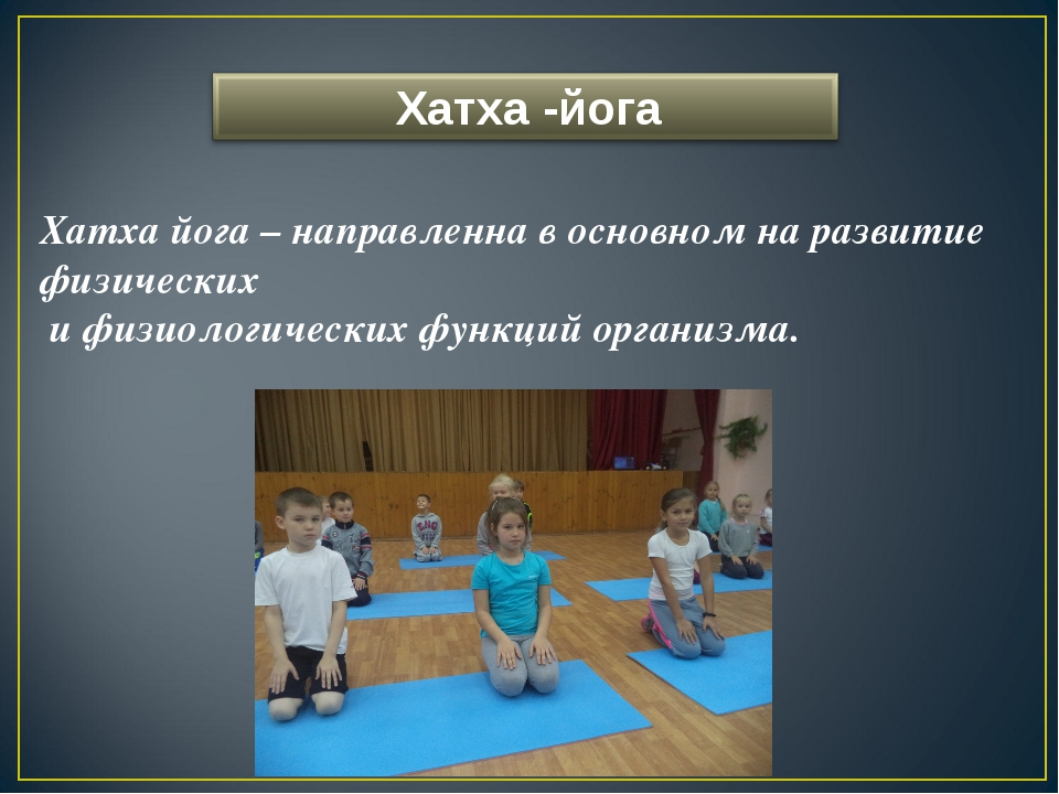 Хатха йога – направленна в основном на развитие физических и физиологических...