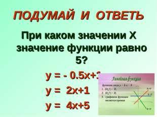 ПОДУМАЙ И ОТВЕТЬ При каком значении Х значение функции равно 5? y = - 0.5x+1