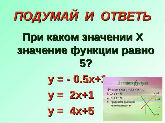 ПОДУМАЙ И ОТВЕТЬ При каком значении Х значение функции равно 5? y = - 0.5x+1...
