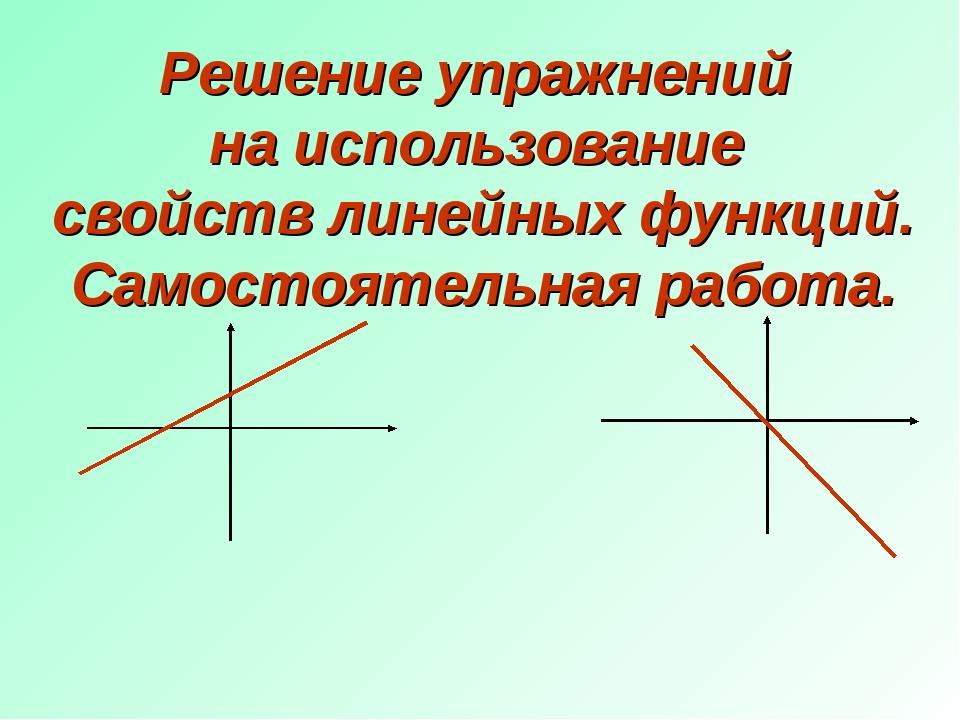 Решение упражнений на использование свойств линейных функций. Самостоятельная...