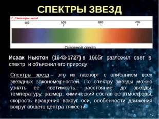 СПЕКТРЫ ЗВЕЗД Исаак Ньютон (1643-1727)в 1665г разложил свет в спектр и объя