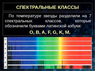 СПЕКТРАЛЬНЫЕ КЛАССЫ По температуре звезды разделили на 7 спектральных классов