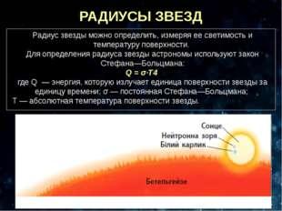 РАДИУСЫ ЗВЕЗД Радиус звезды можно определить, измеряя ее светимость и темпера