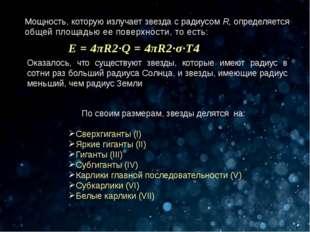 Е = 4πR2·Q = 4πR2·σ·T4 Е = 4πR2·Q = 4πR2·σ·T4 Е = 4πR2·Q = 4πR2·σ·T4 Мощность