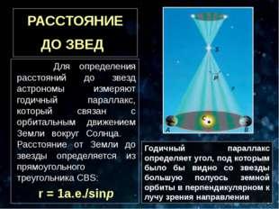 РАССТОЯНИЕ ДО ЗВЕД Для определения расстояний до звезд астрономы измеряют год