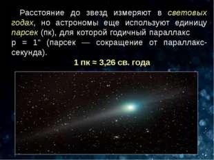 Расстояние до звезд измеряют в световых годах, но астрономы еще используют ед