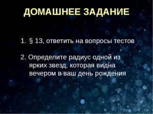 ДОМАШНЕЕ ЗАДАНИЕ § 13, ответить на вопросы тестов 2. Определите радиус одной