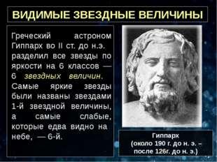 ВИДИМЫЕ ЗВЕЗДНЫЕ ВЕЛИЧИНЫ Греческий астроном Гиппарх во II ст. до н.э. раздел