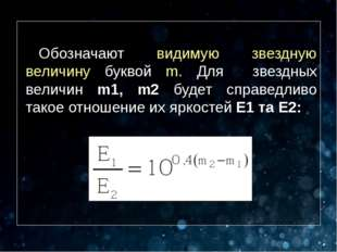 Обозначают видимую звездную величину буквой m. Для звездных величин m1, m2 б