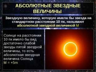 АБСОЛЮТНЫЕ ЗВЕЗДНЫЕ ВЕЛИЧИНЫ Солнце на расстоянии 10 пк имело бы вид достаточ