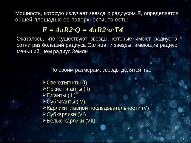 Е = 4πR2·Q = 4πR2·σ·T4 Е = 4πR2·Q = 4πR2·σ·T4 Е = 4πR2·Q = 4πR2·σ·T4 Мощность...