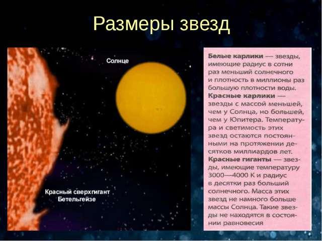 Размеры звезд