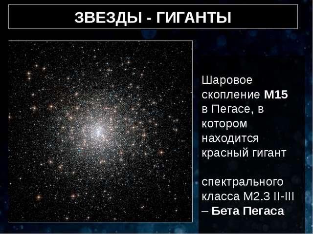 ЗВЕЗДЫ - ГИГАНТЫ Шаровое скопление М15 в Пегасе, в котором находится красный...