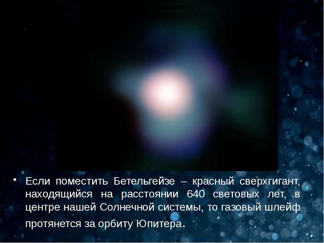 Если поместить Бетельгейзе – красный сверхгигант, находящийся на расстоянии 6...