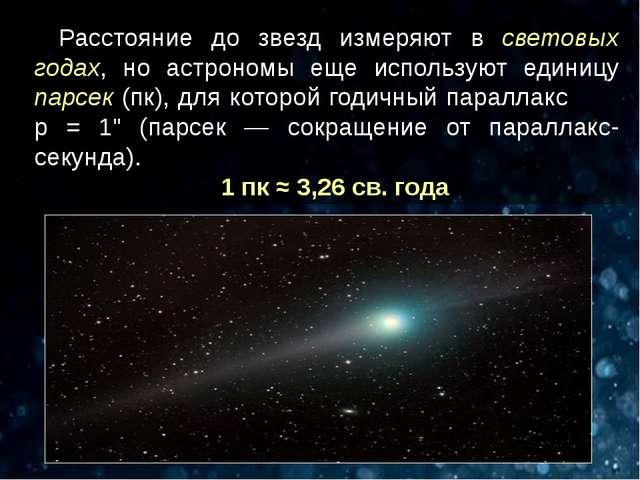 Расстояние до звезд измеряют в световых годах, но астрономы еще используют ед...