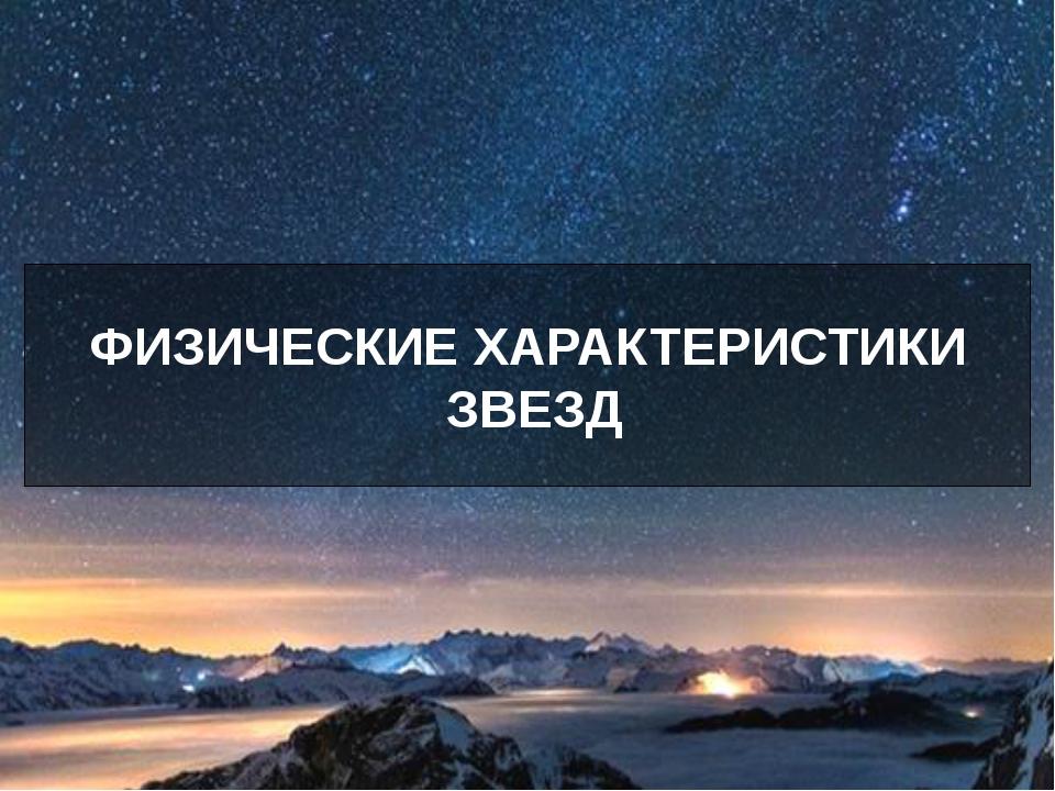 ФИЗИЧЕСКИЕ ХАРАКТЕРИСТИКИ ЗВЕЗД
