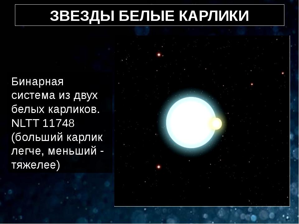 ЗВЕЗДЫ БЕЛЫЕ КАРЛИКИ Бинарная система из двух белых карликов. NLTT 11748 (бол...
