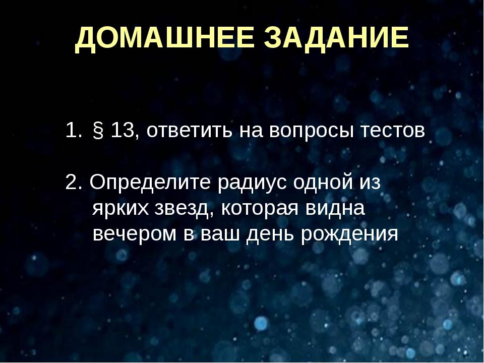 ДОМАШНЕЕ ЗАДАНИЕ § 13, ответить на вопросы тестов 2. Определите радиус одной...