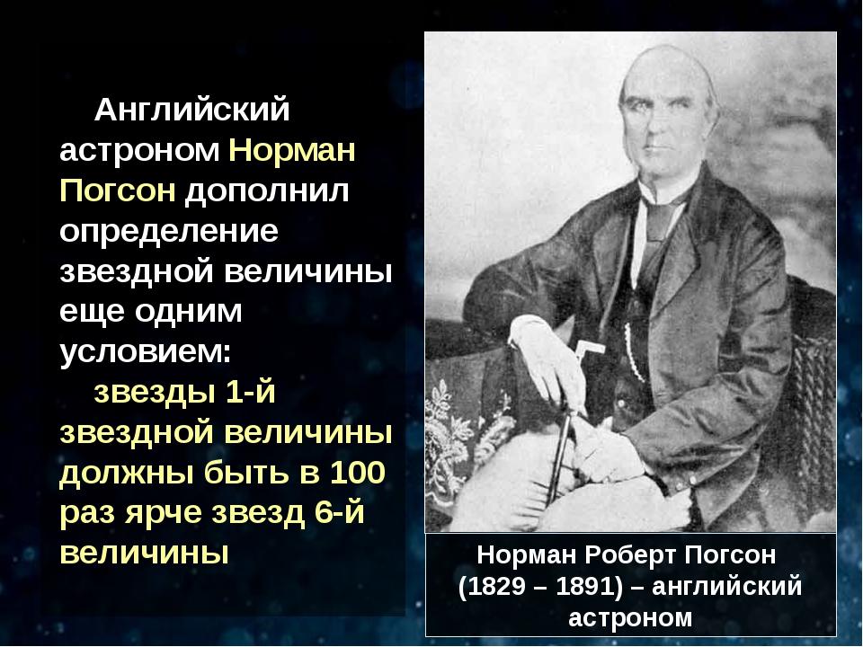 Английский астроном Норман Погсон дополнил определение звездной величины еще...