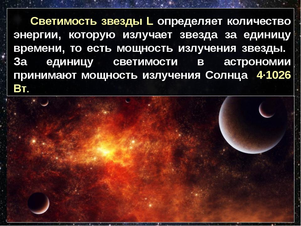 Светимость звезды L определяет количество энергии, которую излучает звезда з...