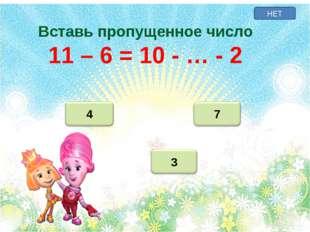 НЕТ Вставь пропущенное число 11 – 6 = 10 - … - 2