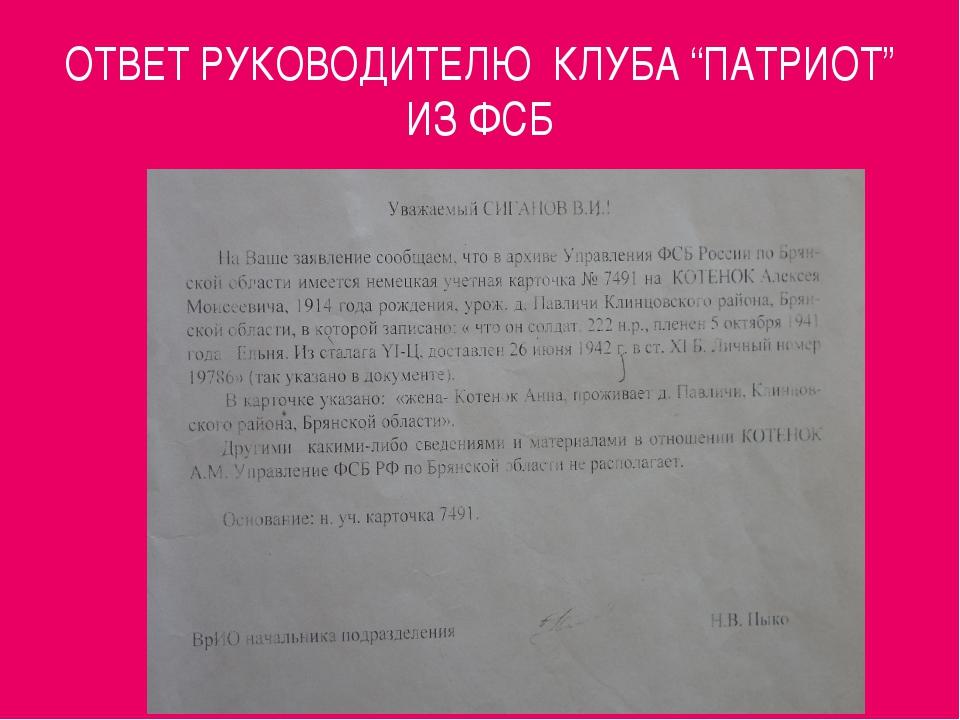 """ОТВЕТ РУКОВОДИТЕЛЮ КЛУБА """"ПАТРИОТ"""" ИЗ ФСБ"""