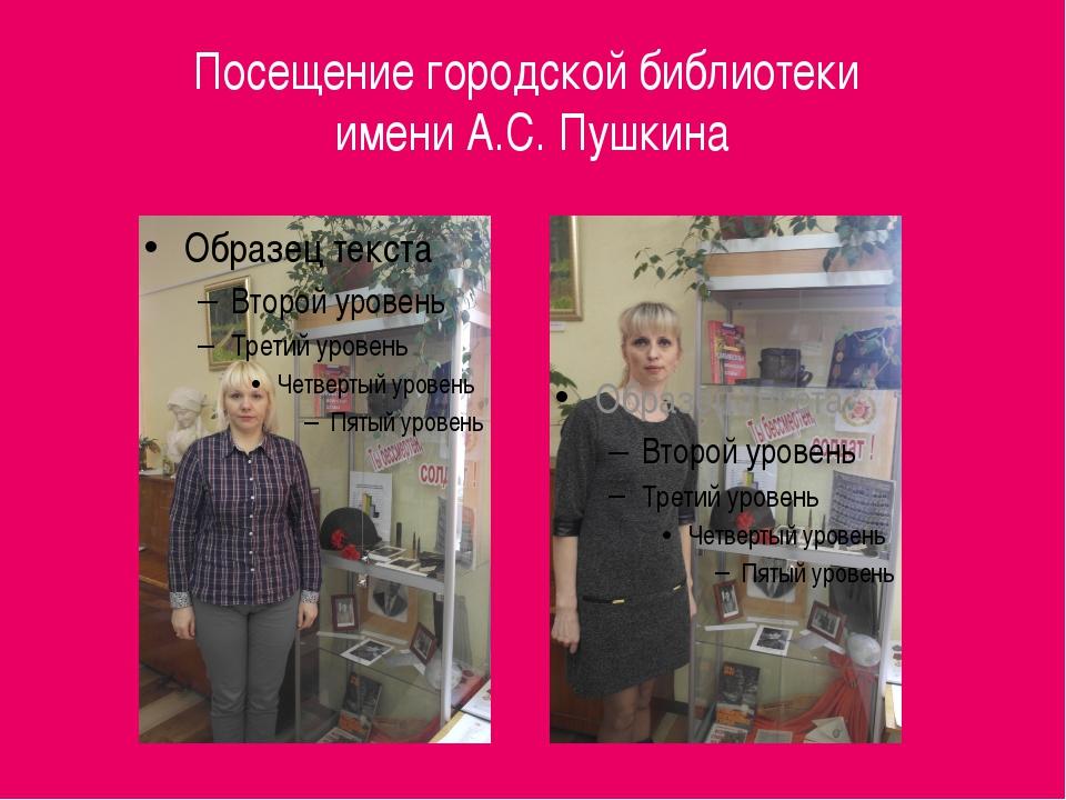Посещение городской библиотеки имени А.С. Пушкина