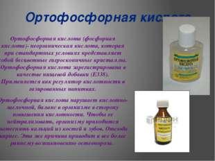 Ортофосфорная кислота Ортофосфорная кислота (фосфорная кислота)- неорганическ