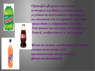 Ортофосфорная кислота, которая входит в состав колы, ухудшает всасывание каль