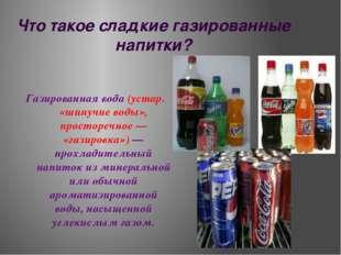Что такое сладкие газированные напитки? Газированная вода (устар. «шипучие во