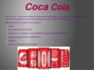 Coca Cola Кока-кола— безалкогольный газированный напиток, производимый компа