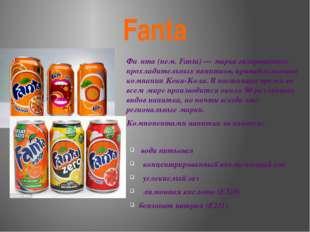 Fanta Фа́нта (нем.Fanta)— марка газированных прохладительных напитков, прин