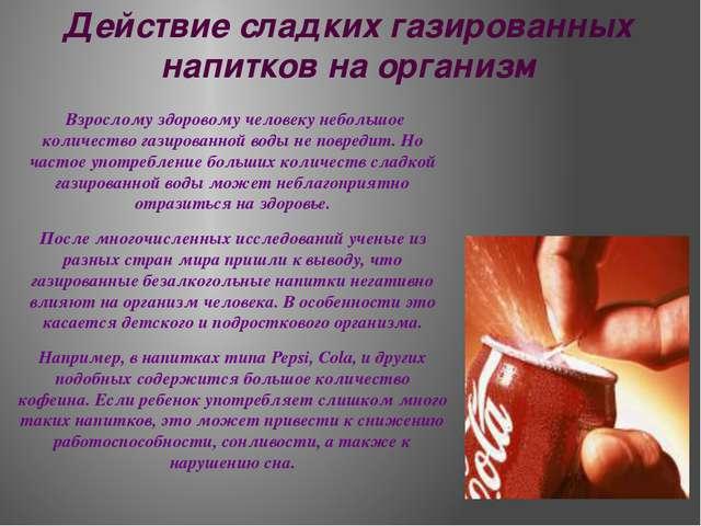 Действие сладких газированных напитков на организм Взрослому здоровому челове...