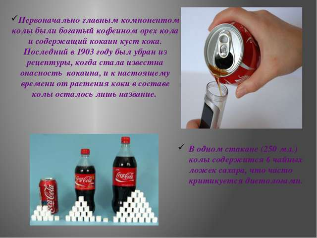 Первоначально главным компонентом колы были богатый кофеином орех кола и соде...