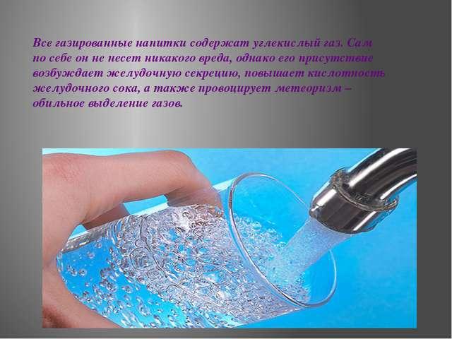 Все газированные напитки содержат углекислый газ. Сам по себе он не несет ник...
