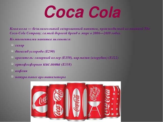 Coca Cola Кока-кола— безалкогольный газированный напиток, производимый компа...