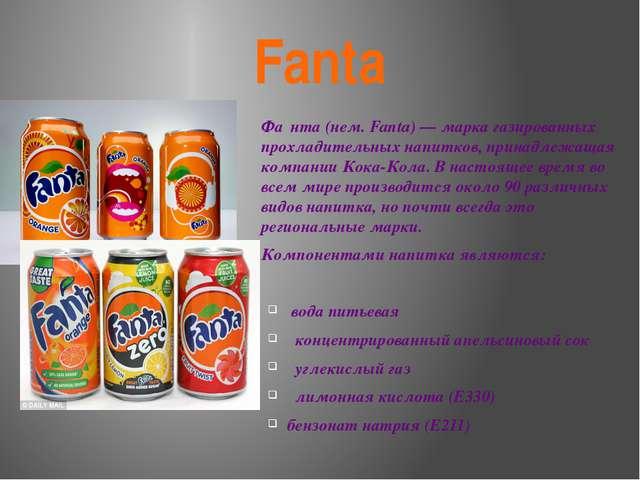 Fanta Фа́нта (нем.Fanta)— марка газированных прохладительных напитков, прин...