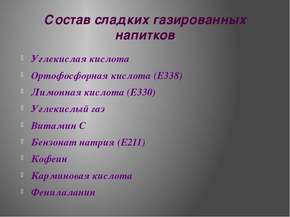 Состав сладких газированных напитков Углекислая кислота Ортофосфорная кислота...