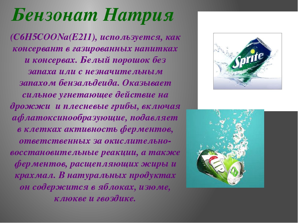 Бензонат Натрия (С6Н5СООNa(E211), используется, как консервант в газированных...