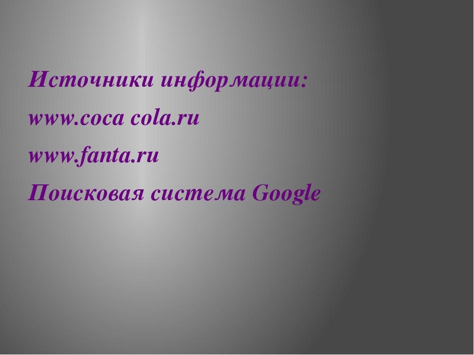 Источники информации: www.coca cola.ru www.fanta.ru Поисковая система Google