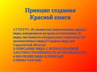 Принцип создания Красной книги СТАТУС: (0 -полностью уничтоженные виды;I-виды