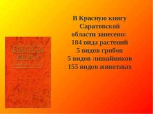 В Красную книгу Саратовской области занесено: 184 вида растений 5 видов грибо