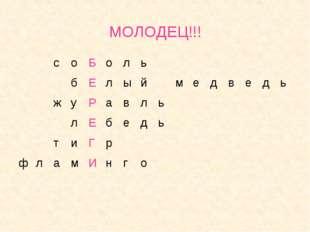 МОЛОДЕЦ!!! соБоль бЕлыймедведь жуРавль
