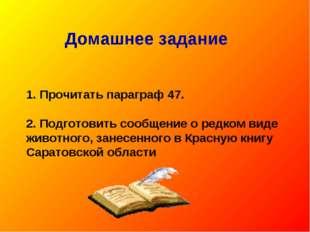 Домашнее задание 1. Прочитать параграф 47. 2. Подготовить сообщение о редком