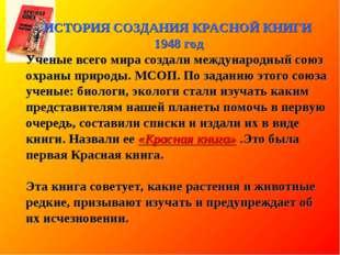 ИСТОРИЯ СОЗДАНИЯ КРАСНОЙ КНИГИ 1948 год Ученые всего мира создали международн