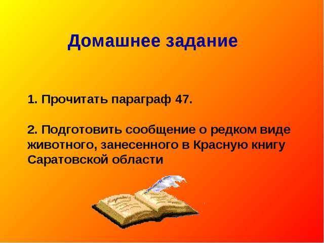 Домашнее задание 1. Прочитать параграф 47. 2. Подготовить сообщение о редком...